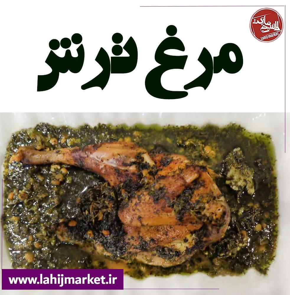 طرز تهیه مرغ ترش گیلانی
