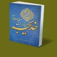 خلاصه کتاب خدیجه بانوی بزرگ اسلام