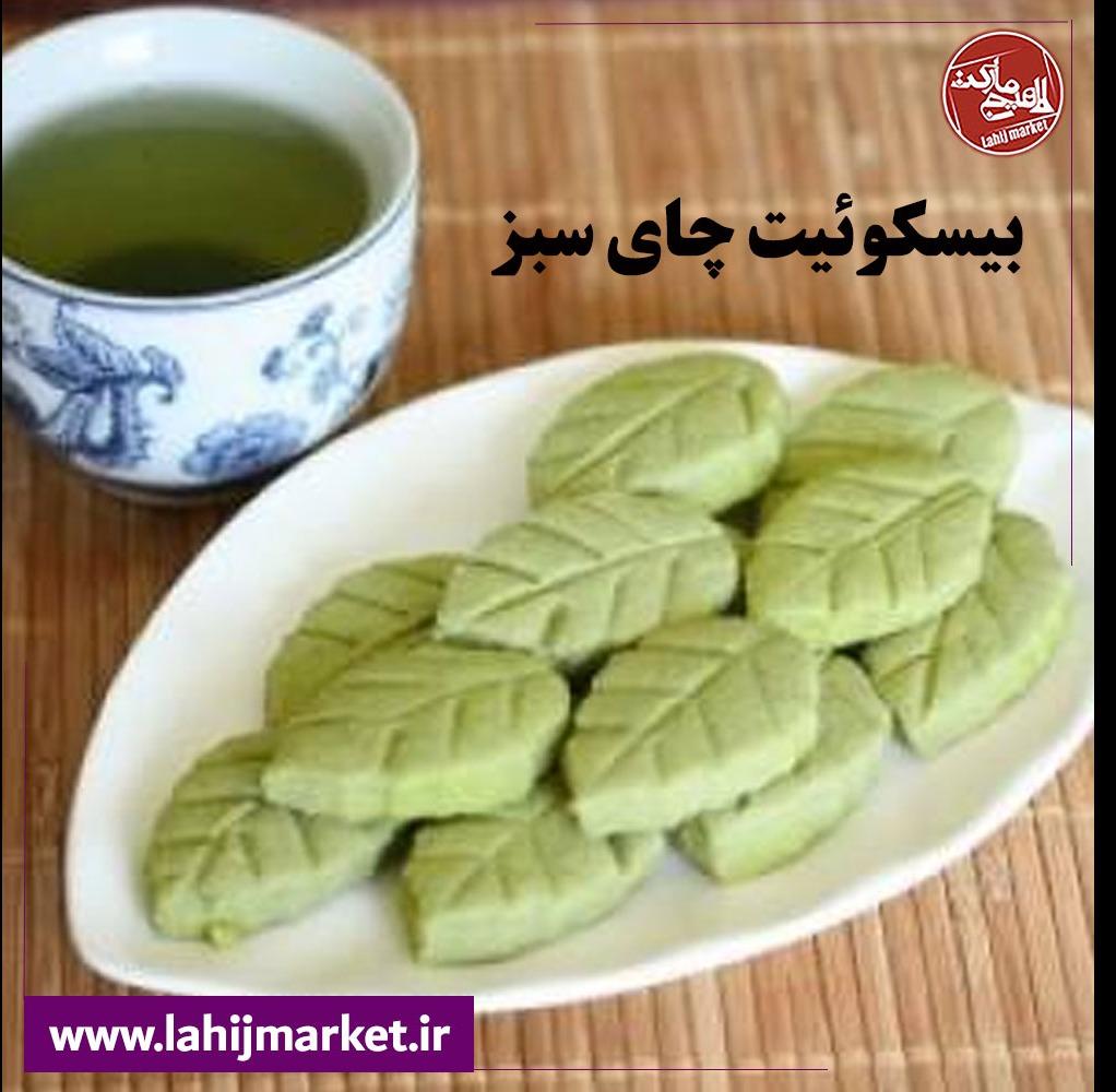 بیسکوئیت چای سبز