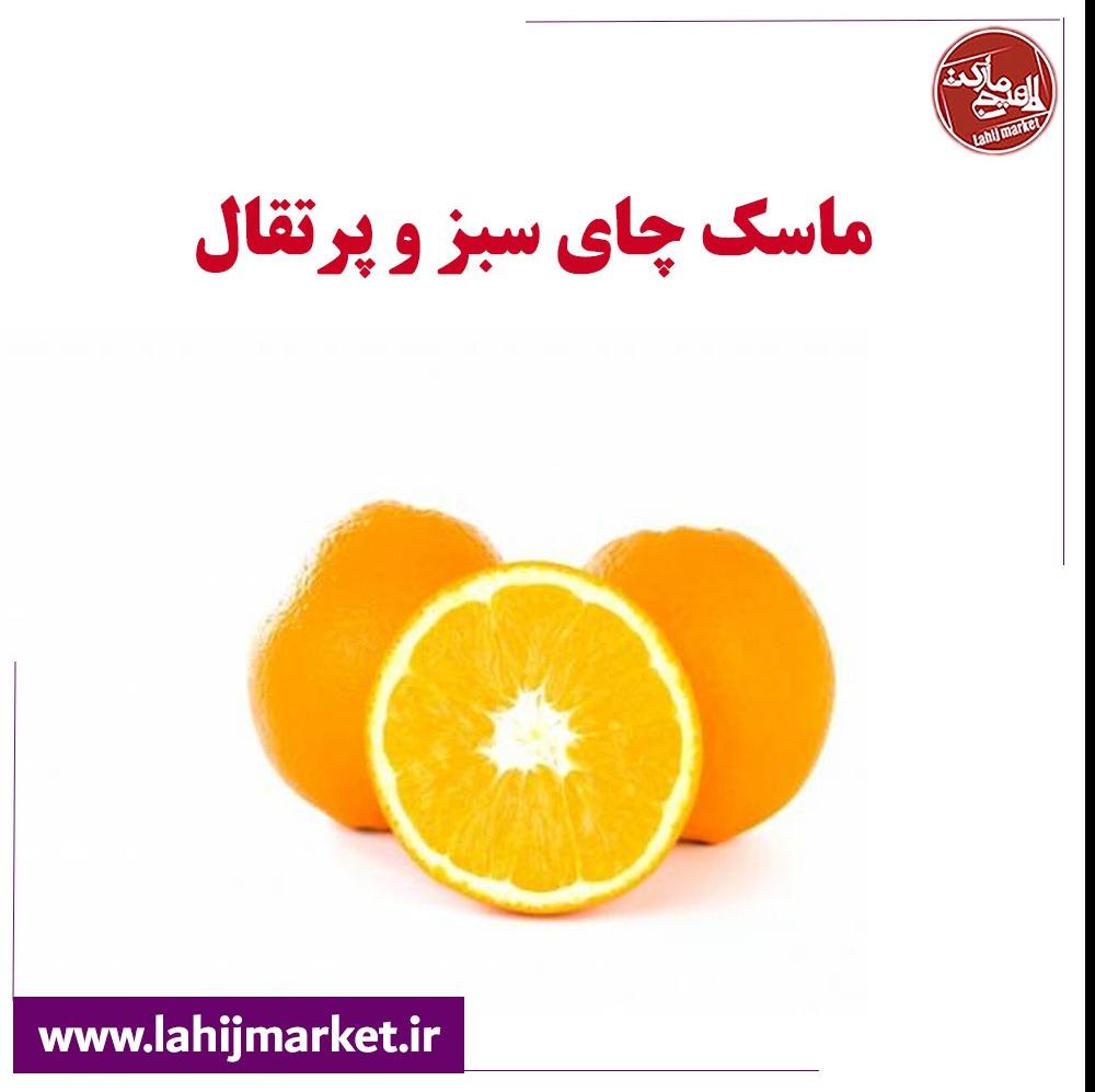 ماسک چای سبز و پرتقال