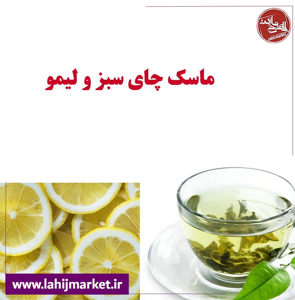 ماسک چای سبز و لیمو