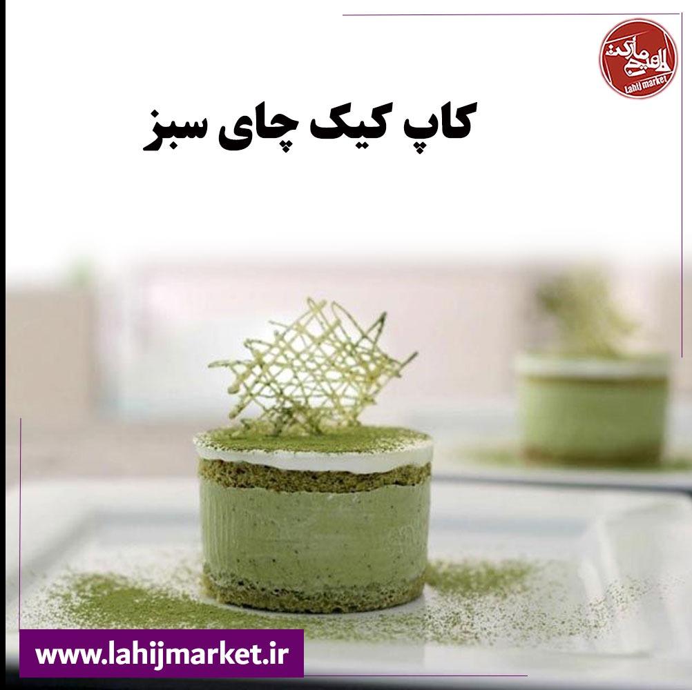پخت کاپ کیک رژیمی چای سبز
