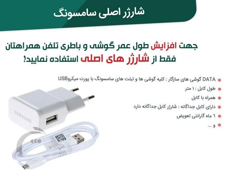 خرید فست شارژ