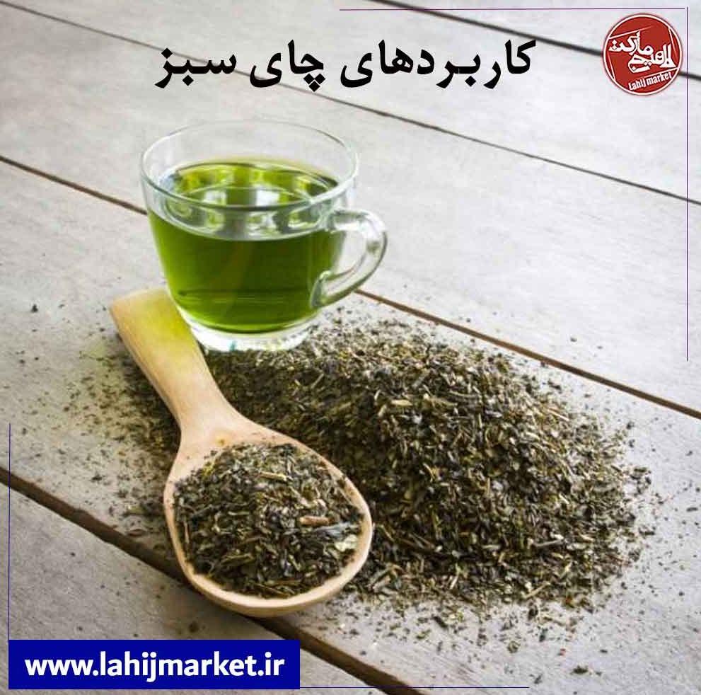 کاربردهای چای سبز