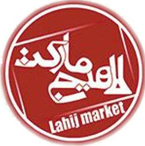 لاهیج مارکت  عرضه کننده ی چای و سایر محصولات محلی لاهیجان
