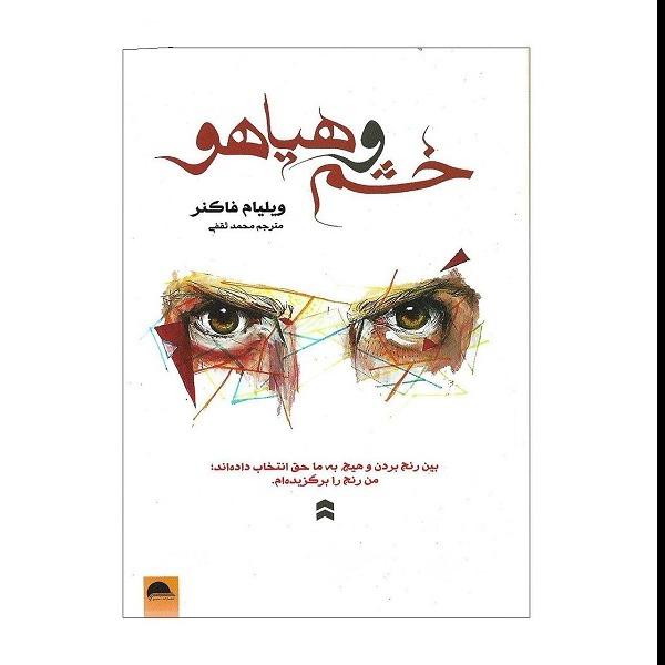 کتاب خشم و هیاهو اثر ویلیام فاکنر انتشارات آسو
