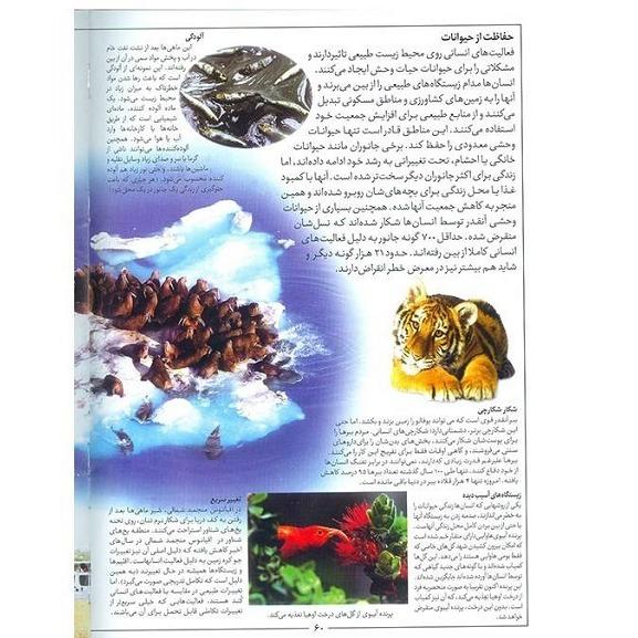 کتاب دانشنامه مصور حیوانات اثر تام جکسون انتشارات اعتلای وطن
