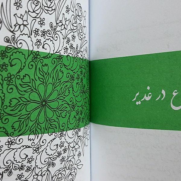 کتاب مسیح اسلام اثر علی قهرمانی انتشارات جمکران