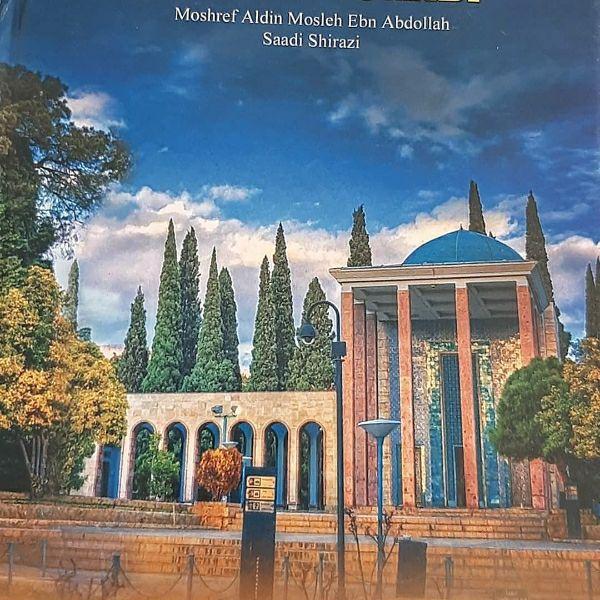 بوستان سعدی شیرازی انتشارات نسیم بهشت