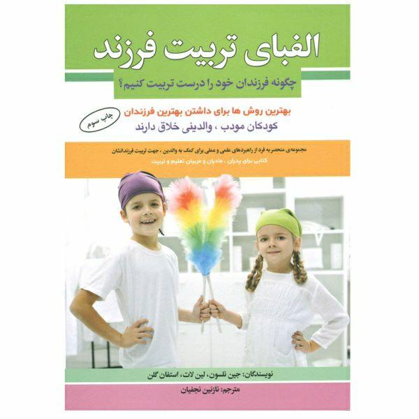 کتاب الفبای تربیت فرزند اثر جین نلسون  انتشارات الماس پارسیان