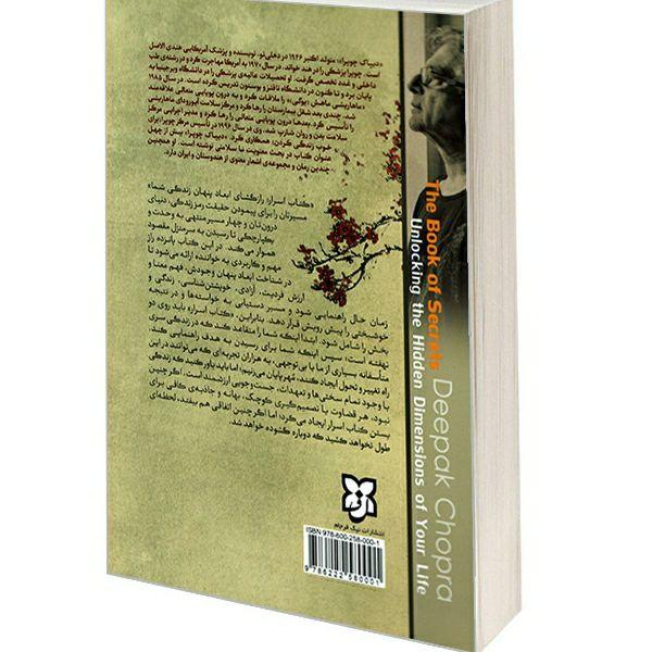 کتاب اسرار اثر دیپاک چوپرا نشر نیک فرجام
