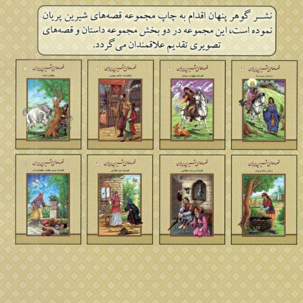 کتاب داستان های پریان اثر محمد رضا هروی انتشارات گوهر پنهان