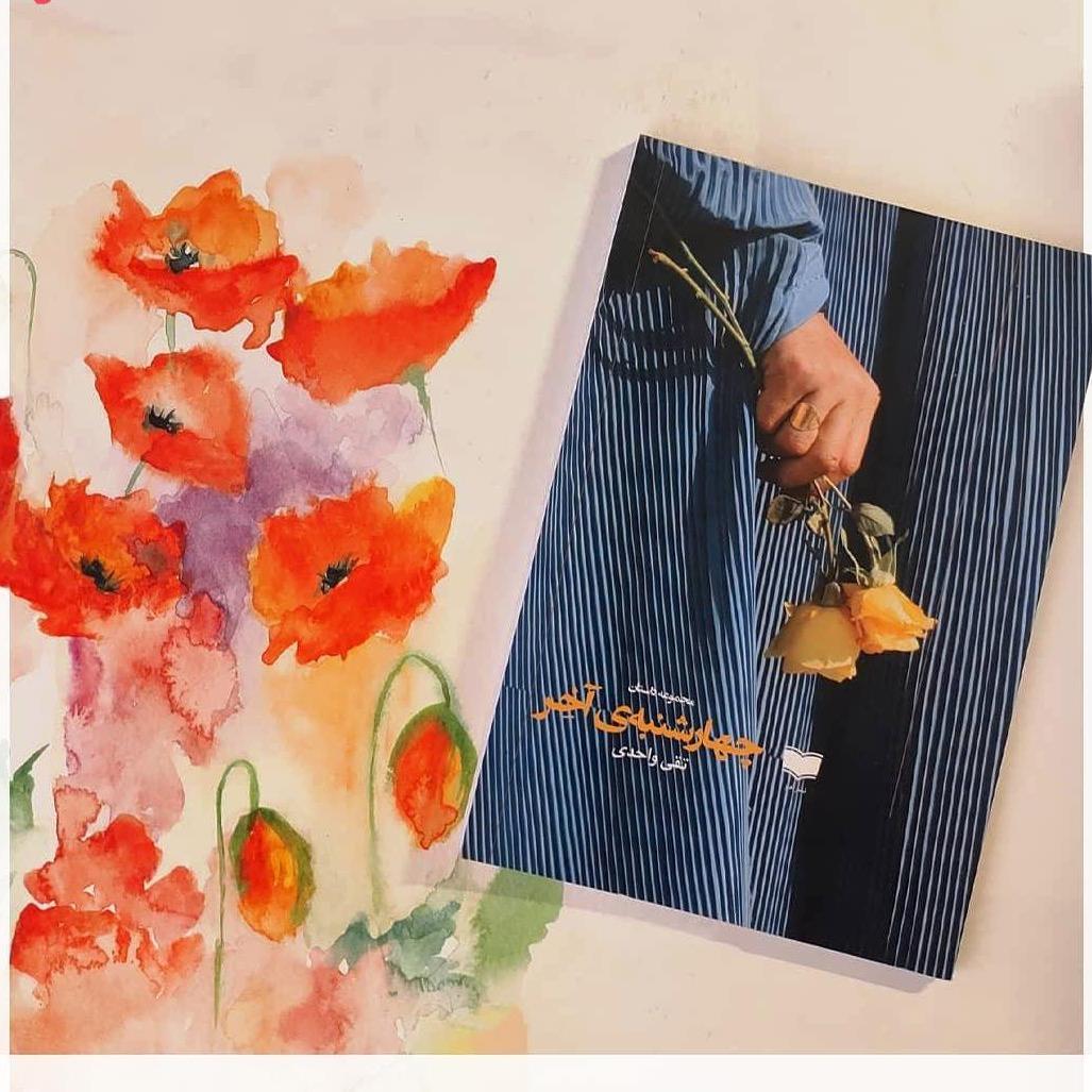 کتاب چهارشنبه ی آخر اثر تقی واحدی نشر آمو
