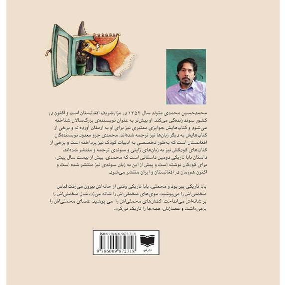 کتاب بابا تاریکی اثر محمدحسین محمدی نشر آمو