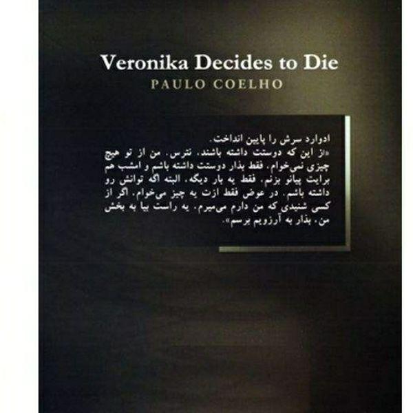 کتاب ورونیکا تصمیم میگیرد بمیرد اثر پائولو کوئیلو (کوئلیو) نشر آزرمیدخت